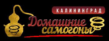 Домашние самогоны в Калининграде